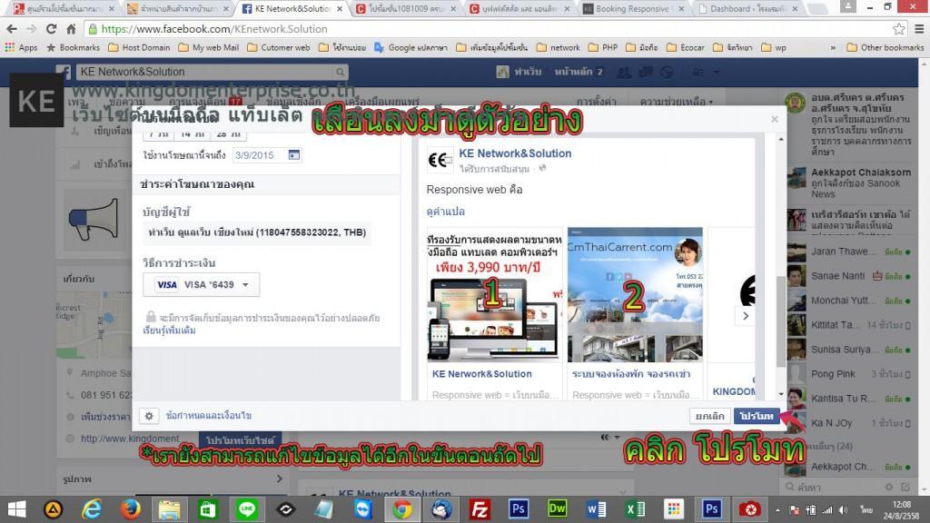 การโปรโมท โฆษณากับเฟสบุ๊ค