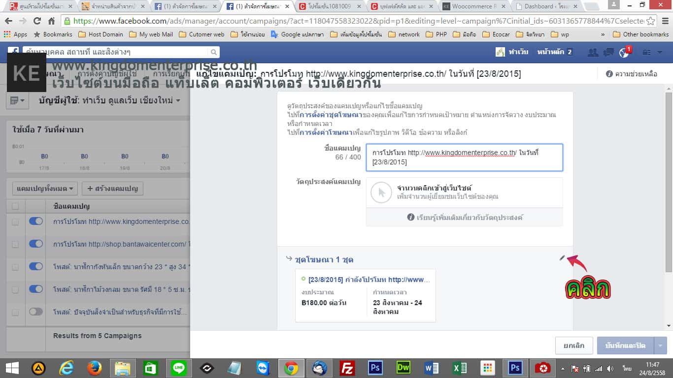 mk-promote-fb-fb-11