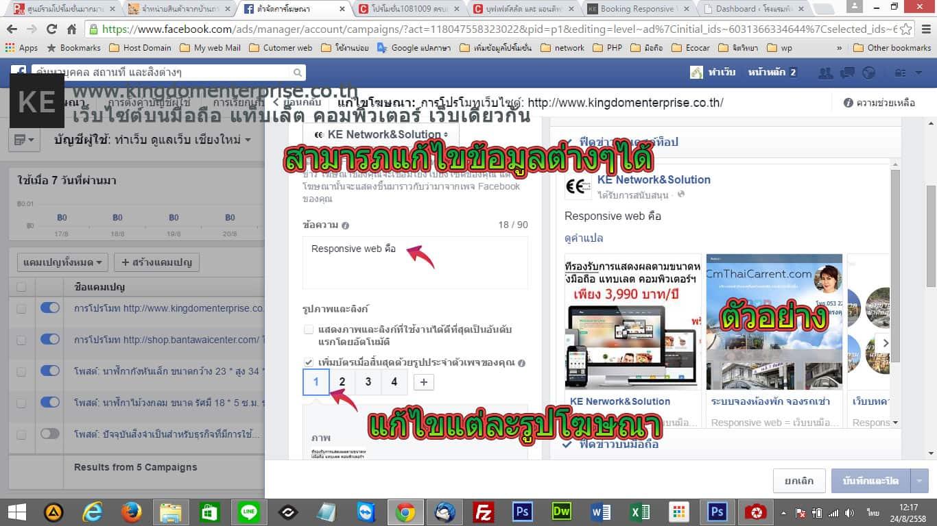 mk-promote-fb-fb-13