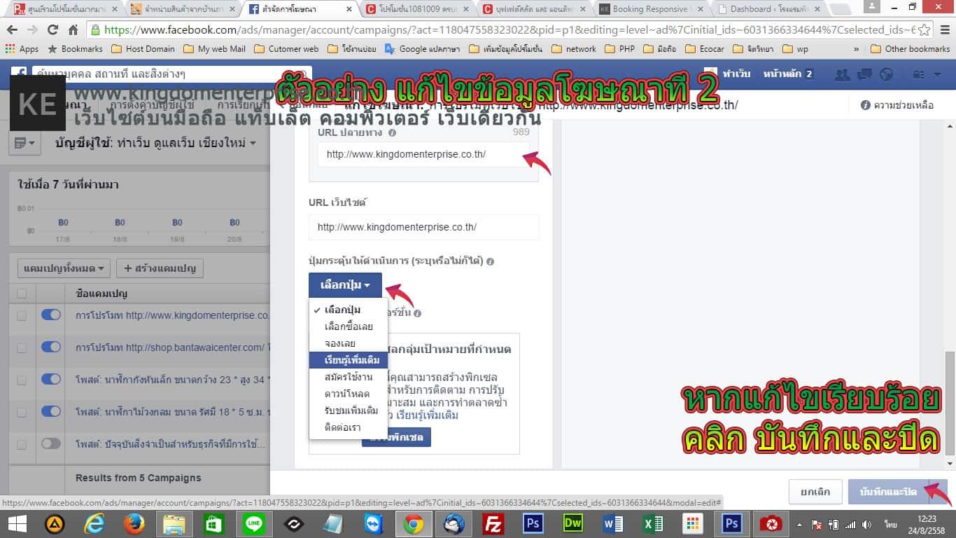 mk-promote-fb-fb-15