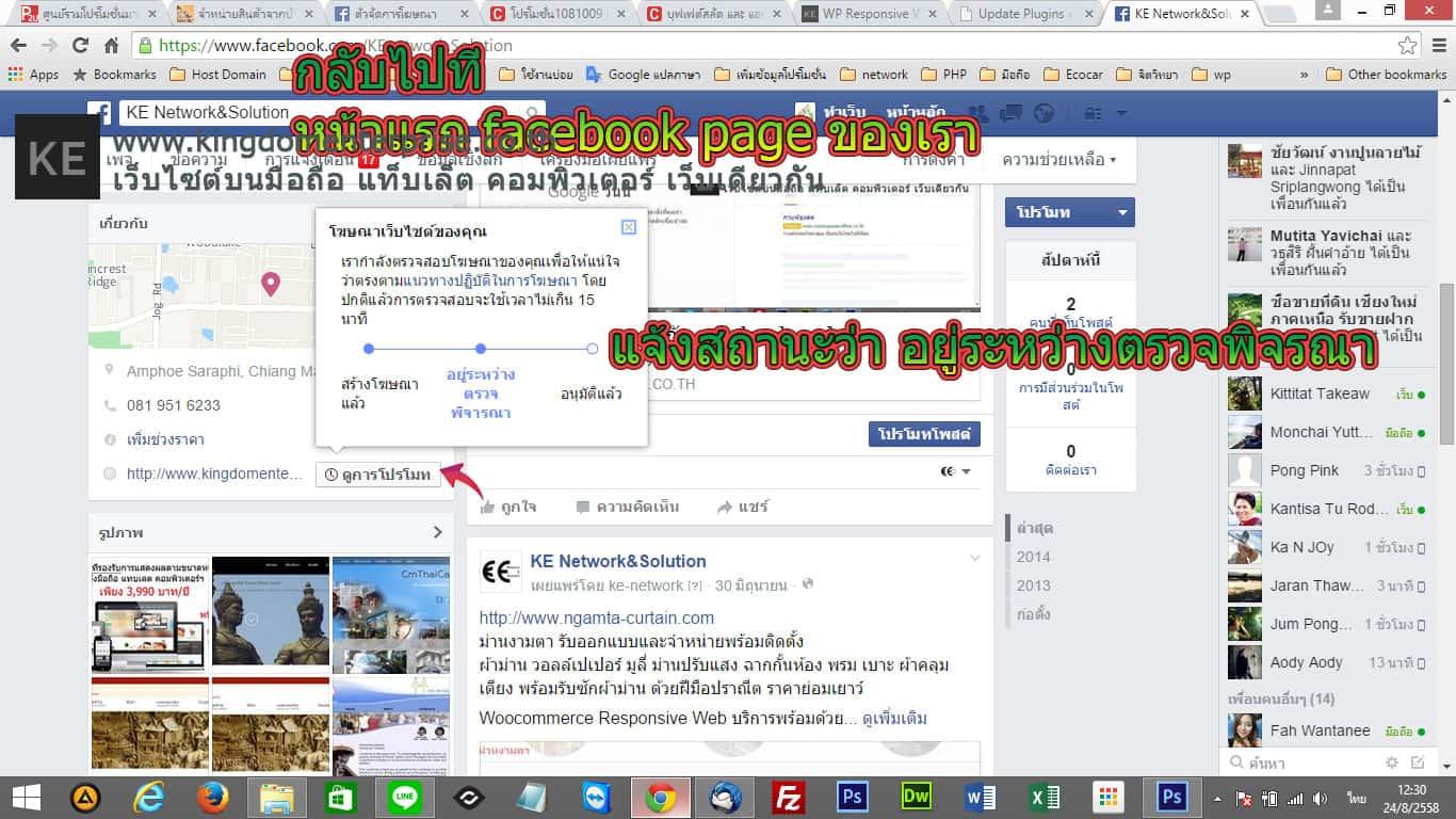mk-promote-fb-fb-16