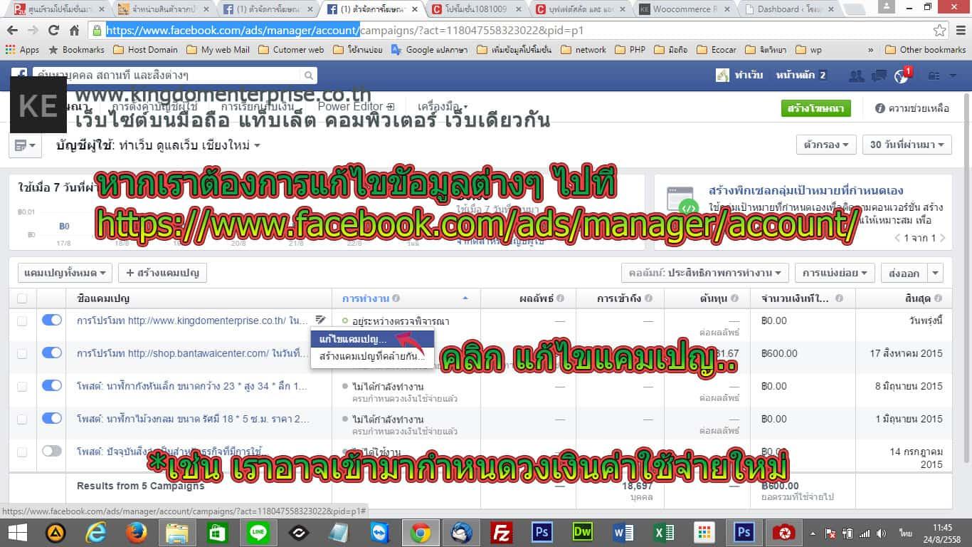 mk-promote-fb-fb-17