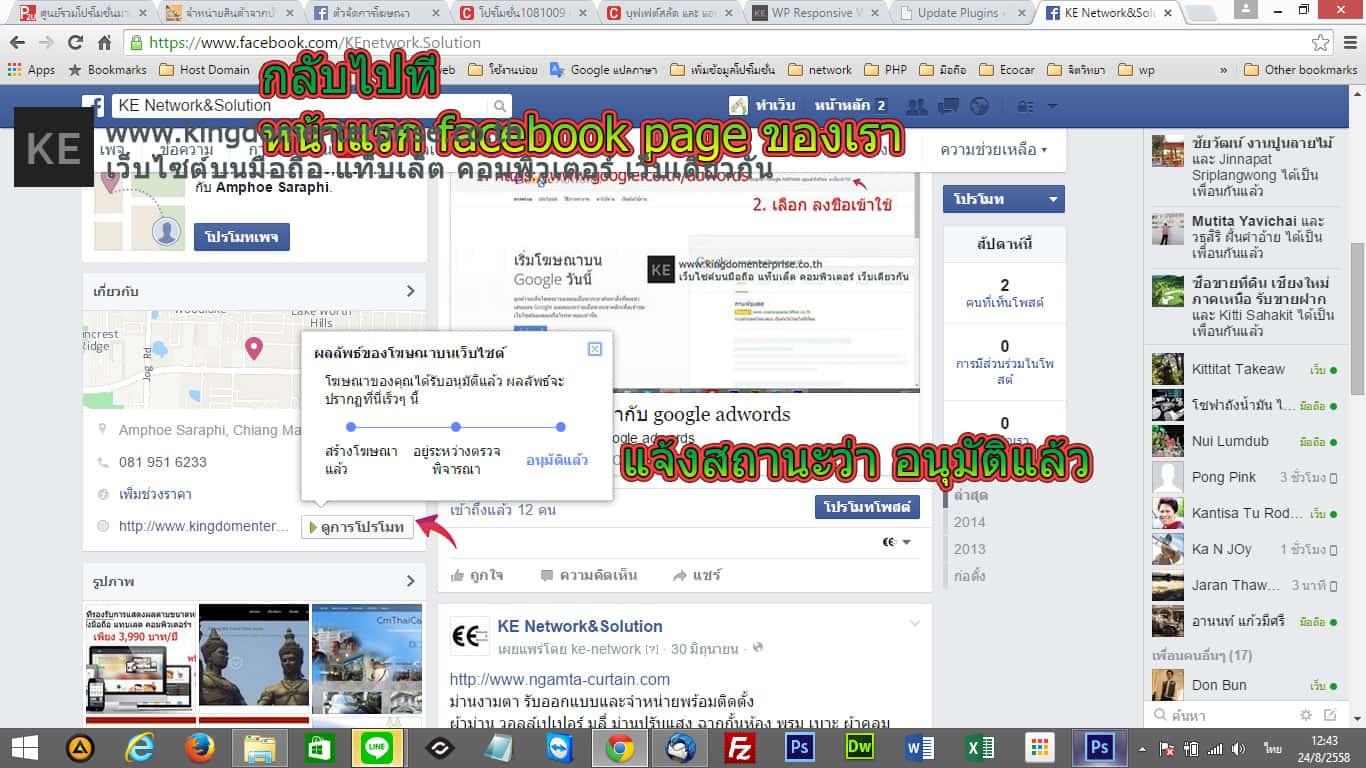 mk-promote-fb-fb-18