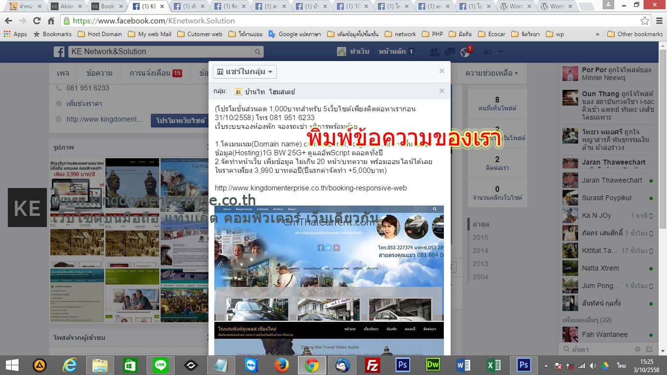 mk-share-post-to-group-fb-04